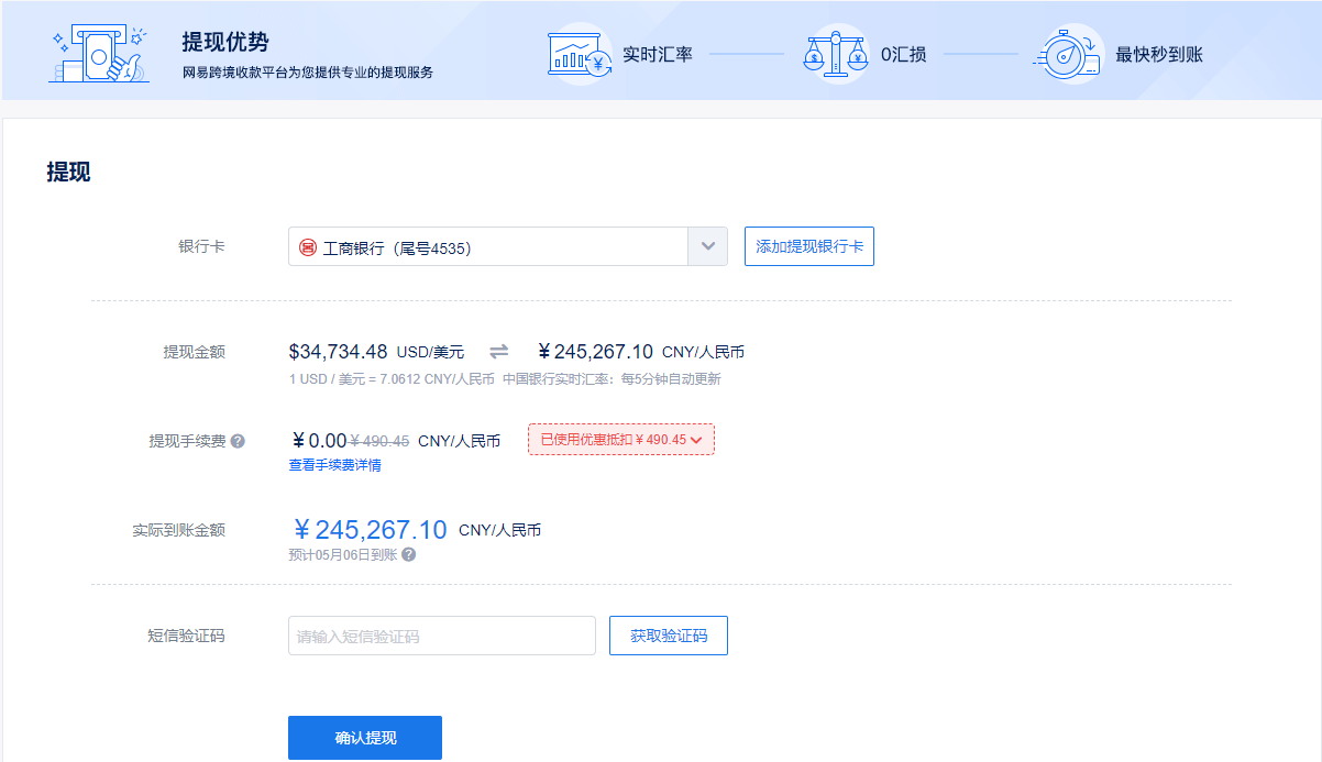 withdraw confirm 2