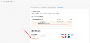 Payoneer vccc to amazon